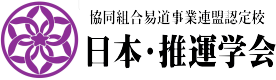 協同組合易道事業連盟認定指定校 日本・推運学会
