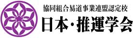 協同組合易道事業連盟認定指定校|日本・推運学会